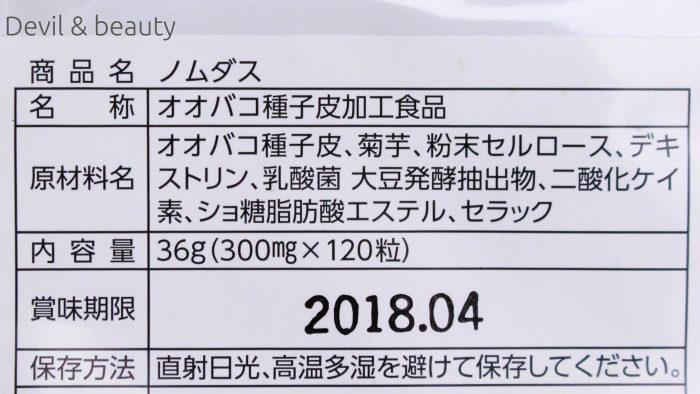 nomudasu4-e1492717834787 - image