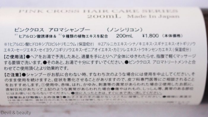 pink-cross-shampoo2-1-e1488278871948 - image