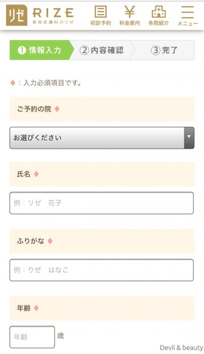rize-clinic-shinjyuku12-e1486371362717 - image