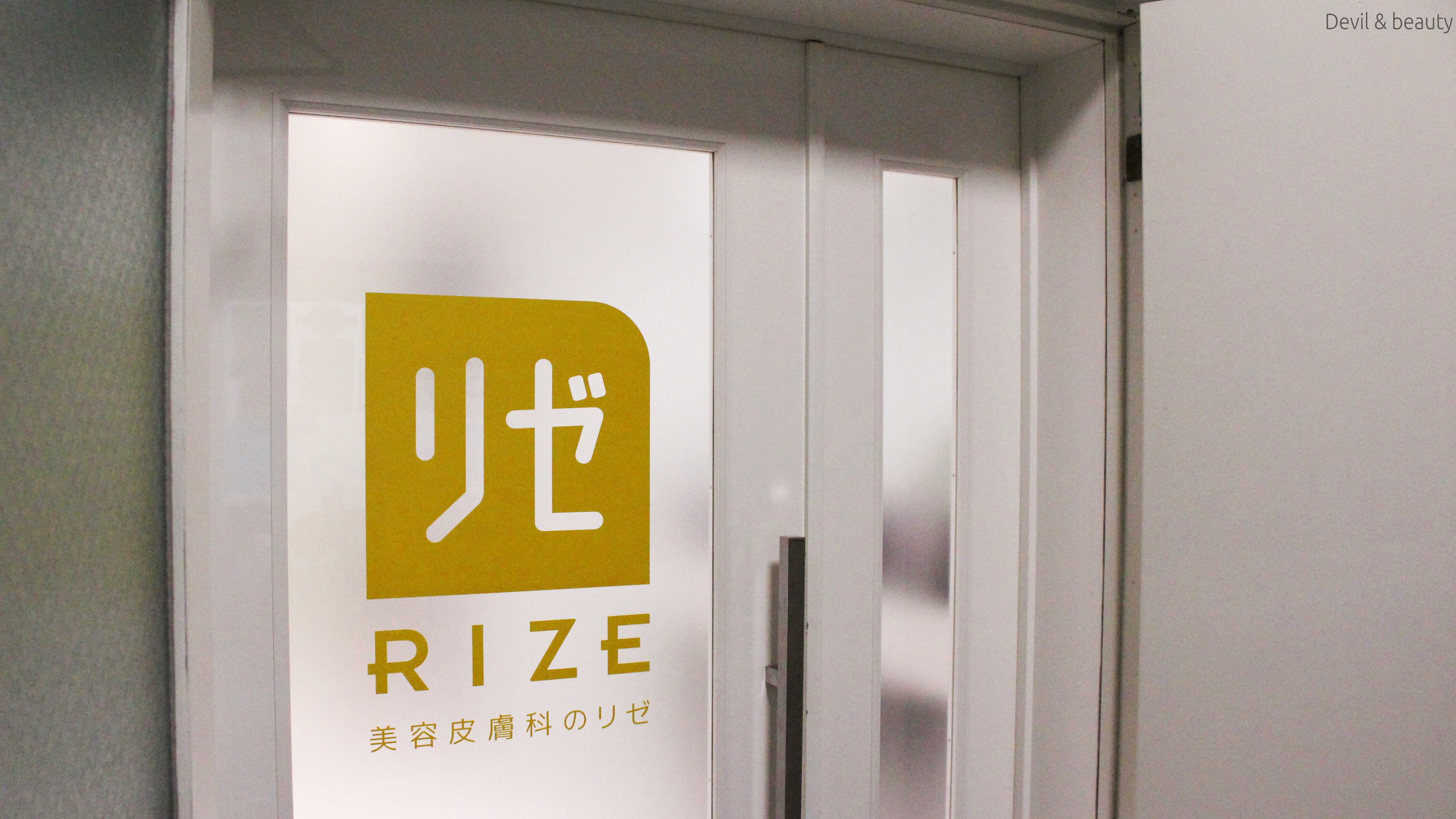 rize-clinic-shinjyuku5 - image