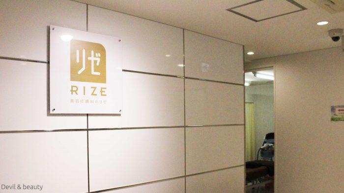 rize-clinic-shinjyuku6-e1486370139638 - image