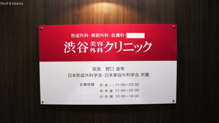 shibuya-cosmetic-surgery-face-depilation5-e1487246927872 - image