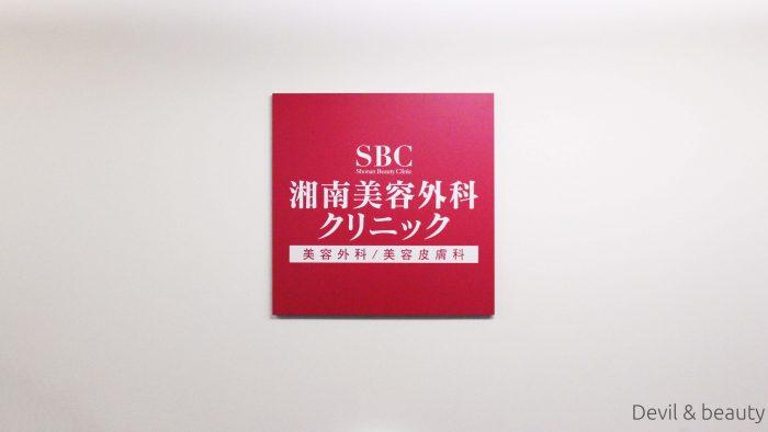 shonan-beauty-clinic-shinjuku3-e1494417364414 - image