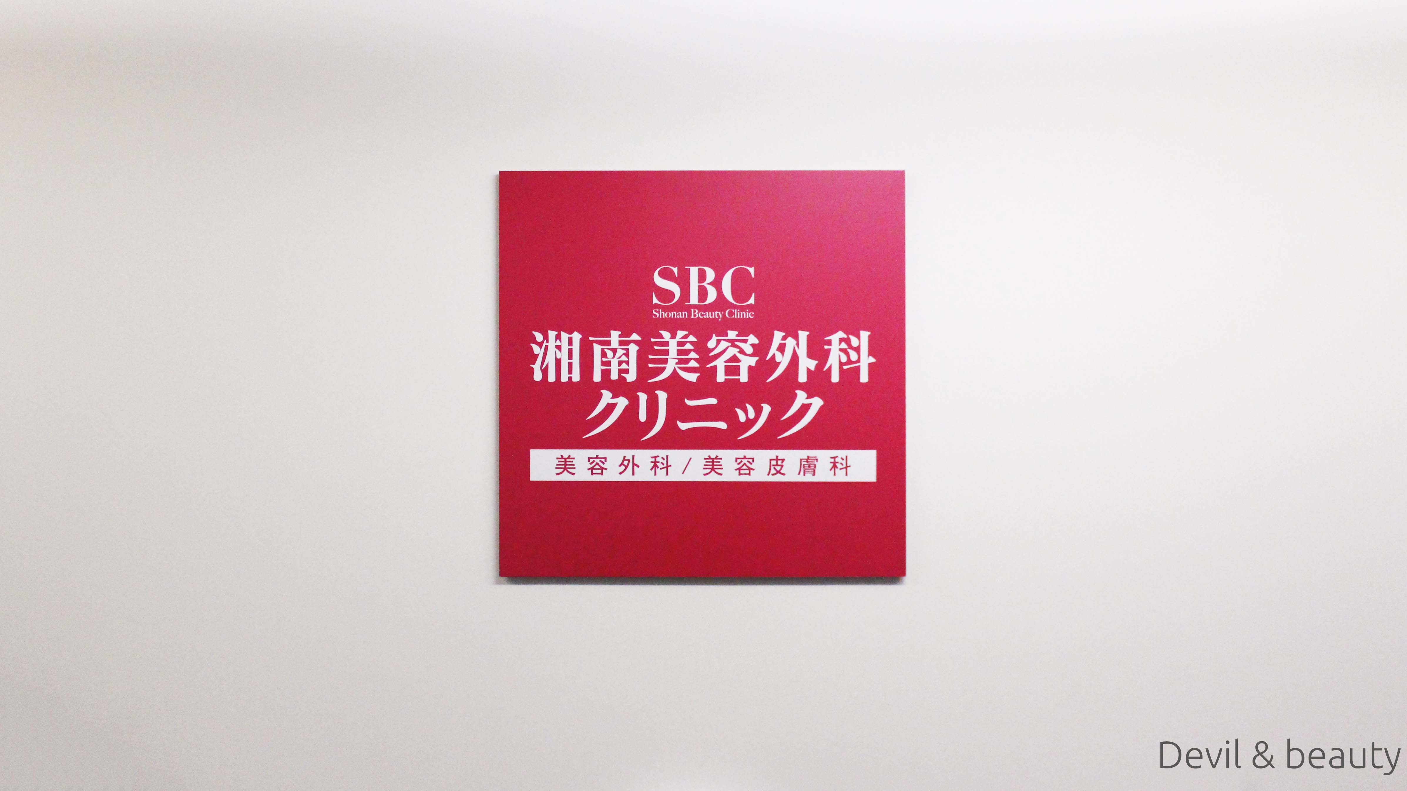 shonan-beauty-clinic-shinjuku3 - image