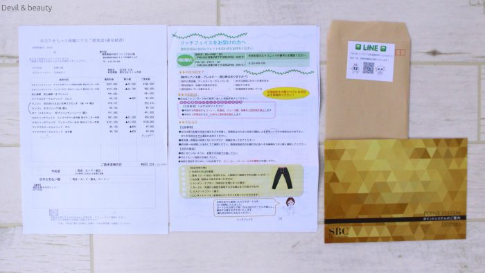 shonan-beauty-surgery-shinagawa12-e1483434167811 - image