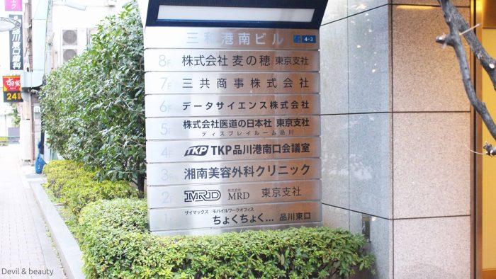shonan-beauty-surgery-shinagawa2-e1483434029789 - image