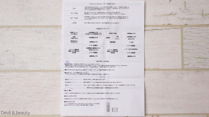shonan-cosmetic-surgery-omotesandou-fraxel-co2-laser8-e1473665329890 - image