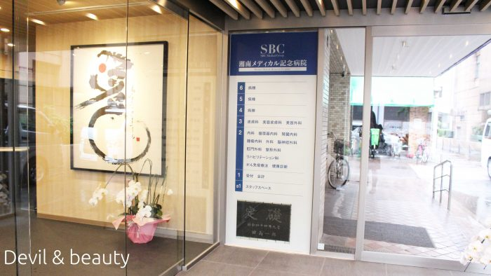 shonan-cosmetic-surgery-ryogoku3-e1465897745829 - image