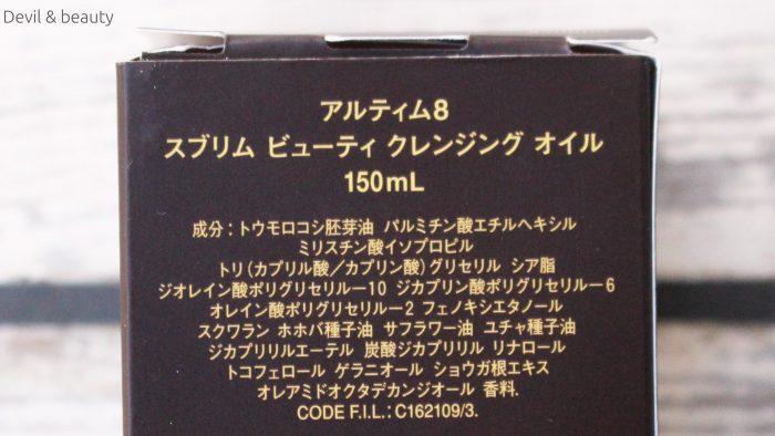 shu-uemura-ultime8-cleansing-oil10-e1476614118266 - image