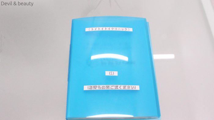 toitoitoi-clinic10-1-e1474900155300 - image