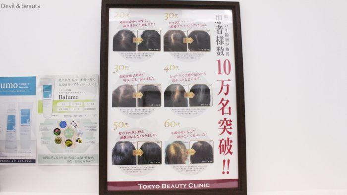 tokyo-beauty-clinic10-e1489589876295 - image