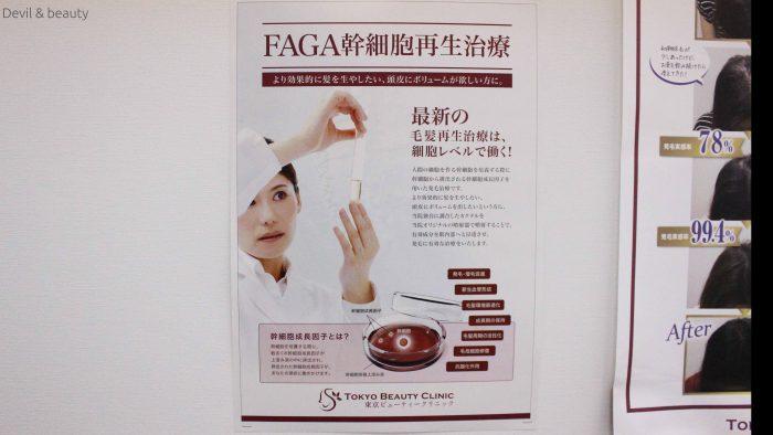 tokyo-beauty-clinic18-e1489594144765 - image