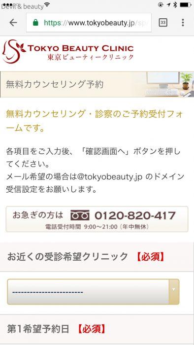 tokyo-beauty-clinic21-e1489592656947 - image