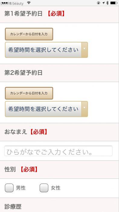 tokyo-beauty-clinic22-e1489592708466 - image