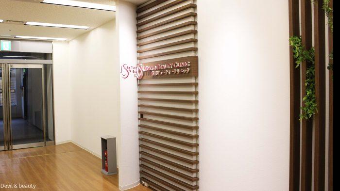 tokyo-beauty-clinic6-e1484205320943 - image