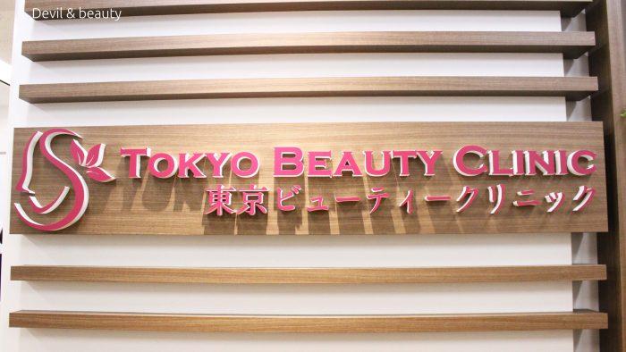 tokyo-beauty-clinic8-e1489589757546 - image