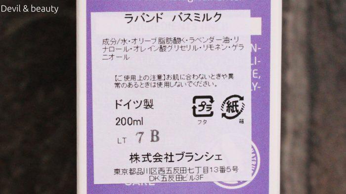 weleda-lavender-bath-milk7-e1488363993135 - image
